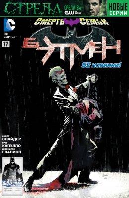 Серия комиксов Бэтмен №17