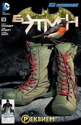 Серия комиксов Бэтмен №18