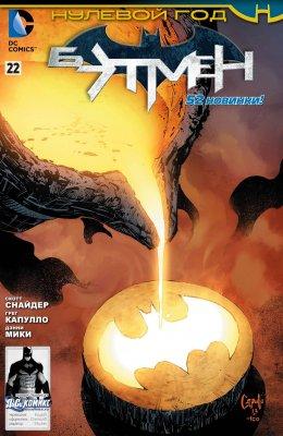 Серия комиксов Бэтмен №22