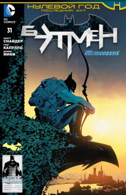 Серия комиксов Бэтмен №31
