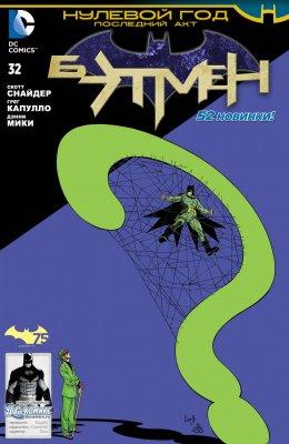 Серия комиксов Бэтмен №32