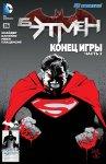 Бэтмен №36