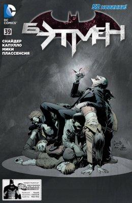 Серия комиксов Бэтмен №39