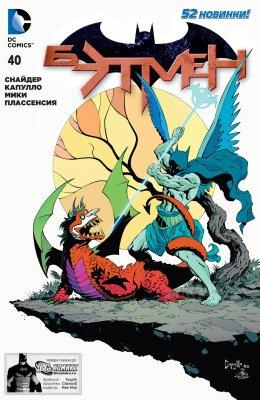 Серия комиксов Бэтмен №40