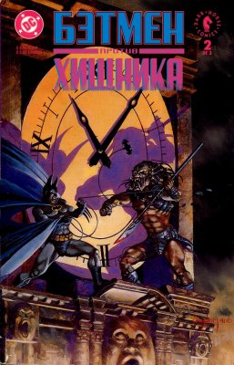 Серия комиксов Бэтмен против Хищника №2