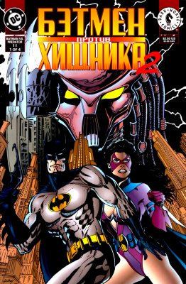 Серия комиксов Бэтмен против Хищника 2