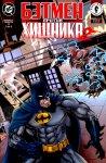 Обложка комикса Бэтмен против Хищника 2 №3