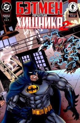 Серия комиксов Бэтмен против Хищника 2 №3