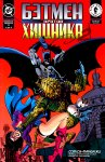Обложка комикса Бэтмен против Хищника 2 №4