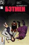 Обложка комикса Бэтмен: Год Первый №1