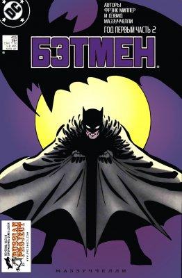 Серия комиксов Бэтмен: Год Первый №2