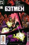 Обложка комикса Бэтмен: Год Первый №3