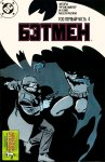 Обложка комикса Бэтмен: Год Первый №4