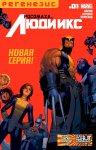 Обложка комикса Росомаха и Люди Икс №1