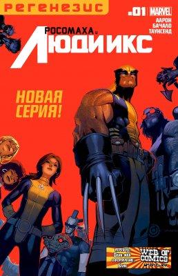 Серия комиксов Росомаха и Люди Икс