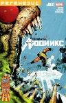 Обложка комикса Росомаха и Люди Икс №2