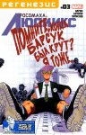Обложка комикса Росомаха и Люди Икс №3