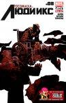 Обложка комикса Росомаха и Люди Икс №8