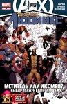 Обложка комикса Росомаха и Люди Икс №9
