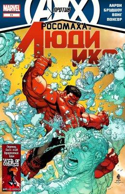 Серия комиксов Росомаха и Люди Икс №11
