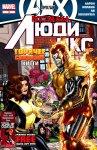 Обложка комикса Росомаха и Люди Икс №14