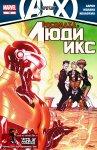 Обложка комикса Росомаха и Люди Икс №18