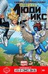Обложка комикса Росомаха и Люди Икс №20