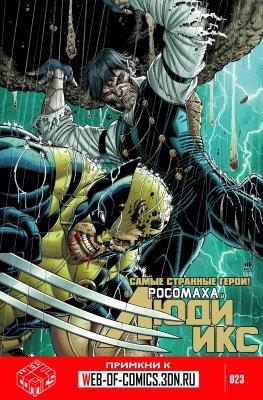 Серия комиксов Росомаха и Люди Икс №23
