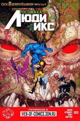Серия комиксов Росомаха и Люди Икс №33