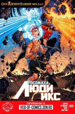 Серия комиксов Росомаха и Люди Икс №35
