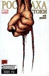Обложка комикса Росомаха Истоки №10