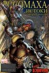 Wolverine Origins #25