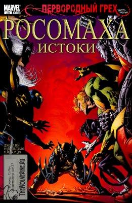 Серия комиксов Росомаха Истоки №29