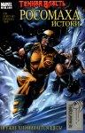 Wolverine Origins #33