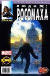 Wolverine #178