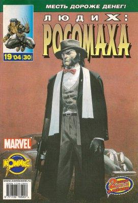 Серия комиксов Росомаха №183
