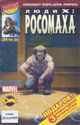 Серия комиксов Росомаха №188