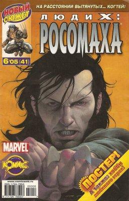 Серия комиксов Росомаха