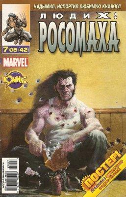 Серия комиксов Росомаха №2