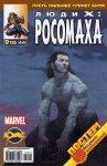 Обложка комикса Росомаха №4
