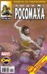 Обложка комикса Росомаха №5