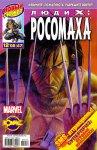 Обложка комикса Росомаха №7