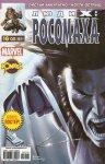 Обложка комикса Росомаха №11