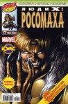 Обложка комикса Росомаха №13