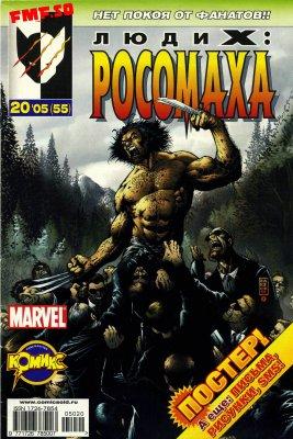 Серия комиксов Росомаха №16