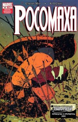 Серия комиксов Росомаха №41