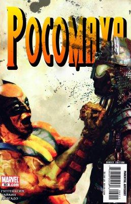 Серия комиксов Росомаха №60