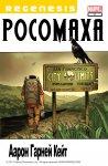 Обложка комикса Росомаха №17