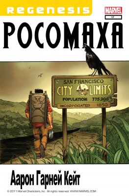 Серия комиксов Росомаха №17
