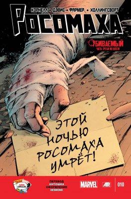 Серия комиксов Росомаха №10